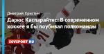 Дарюс Каспарайтис: В современном хоккее я бы поубивал полкоманды