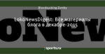 LokoNewsDigest: Все материалы блога в декабре-2015