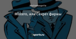 Mistero, или Секрет фирмы