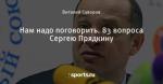 Нам надо поговорить. 83 вопроса Сергею Прядкину