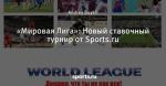 «Мировая Лига»: Новый ставочный турнир от Sports.ru