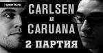 Краткий обзор 2 партии матча за звание чемпиона мира по шахматам