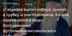Футбол. «Гаврилов выпил кефира, дыхнул в трубку, и она позеленела. Бесков переменился в лице». Воспоминания футбольно-комсомольского работника