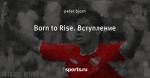 Born to Rise. Вступление