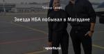 Звезда НБА побывал в Магадане