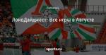 ЛокоДайджест: Все игры в Августе
