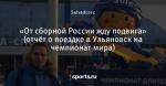 «От сборной России жду подвига» (отчёт о поездке в Ульяновск на чемпионат мира)