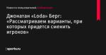Джонатан «Loda» Берг: «Рассматриваем варианты, при которых придется сменить игроков» - Новости пользователей - Киберспорт - Новости пользователей - Прочие - Sports.ru