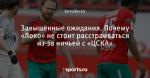 Завышенные ожидания. Почему «Локо» не стоит расстраиваться из-за ничьей с «ЦСКА»
