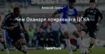 Чем Оланаре понравился ЦСКА