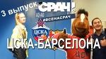 #всенасрач - 3 - Баскетбольная Евролига
