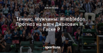 Теннис. Мужчины. Wimbledon. Прогноз на матч Джокович Н. - Гаске Р
