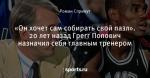 «Он хочет сам собирать свой пазл». 20 лет назад Грегг Попович назначил себя главным тренером