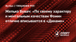 Желько Бувач: «Посвоему характеру иментальным качествам Фомин отлично вписывается в «Динамо»