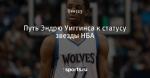 Путь Эндрю Уиггинса к статусу звезды НБА