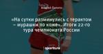 «На сутки разминулись с терактом – мурашки по коже». Итоги 22-го тура чемпионата России