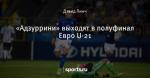 «Адзуррини» выходят в полуфинал Евро U-21