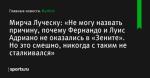 «Не могу назвать причину, почему Фернандо и Луис Адриано не оказались в «Зените». Но это смешно, никогда с таким не сталкивался», сообщает Мирча Луческу - Футбол - Sports.ru
