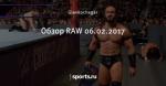 Обзор RAW 06.02.2017