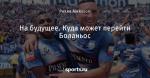 На будущее. Куда может перейти Боланьос - Playball - Блоги - Sports.ru