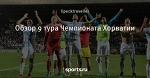 Обзор 9 тура Чемпионата Хорватии