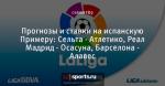 Прогнозы и ставки на испанскую Примеру: Сельта - Атлетико, Реал Мадрид - Осасуна, Барселона - Алавес