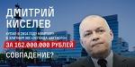 """Подтверждаем: есть у пропагандиста Киселёва квартира в """"Легендах Цветного"""" за 162 млн руб"""