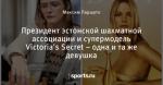 Президент эстонской шахматной ассоциации и супермодель Victoria's Secret – одна и та же девушка
