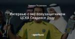 Интервью с экс-полузащитником ЦСКА Сеаренсе Дуду