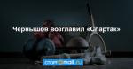 Чернышов возглавил «Спартак»