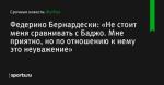 «Не стоит меня сравнивать с Баджо. Мне приятно, но по отношению к нему это неуважение», сообщает Федерико Бернардески - Футбол - Sports.ru