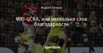 МЮ-ЦСКА, или несколько слов благодарности