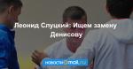 Леонид Слуцкий: Ищем замену Денисову