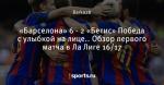 «Барселона» 6 - 2 «Бетис» Победа с улыбкой на лице..  Обзор первого матча в Ла Лиге 16/17