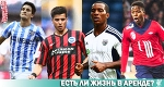 Есть ли жизнь в аренде? - Red Part of Liverpool - Блоги - Sports.ru
