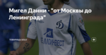 "Мигел Данни - ""от Москвы до Ленинграда"""