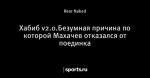 Хабиб v2.0.Безумная причина по которой Махачев отказался от поединка