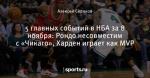 5 главных событий в НБА за 8 ноября: Рондо несовместим с «Чикаго», Харден играет как MVP