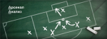 «Сезон еще не закончен». Майкл Кокс о «Арсенале» - Arsenal. Special edition - Блоги - Sports.ru