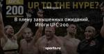 В плену завышенных ожиданий. Итоги UFC 200