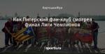 Как Питерский фан-клуб смотрел финал Лиги Чемпионов - Barca TV - Блоги - Sports.ru