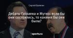 Дебаты Газзаева и Мутко: если бы они состоялись, то какими бы они были?