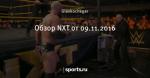 Обзор NXT от 09.11.2016