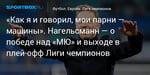 Футбол. «Как я и говорил, мои парни — машины». Нагельсманн — о победе над «МЮ» и выходе в плей-офф Лиги чемпионов