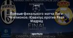 Превью финального матча Лиги Чемпионов: Ювентус против Реал Мадрид