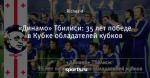 «Динамо» Тбилиси: 35 лет победе в Кубке обладателей кубков