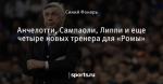 Анчелотти, Сампаоли, Липпи и еще четыре новых тренера для «Ромы»