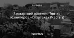 Вратарский пантеон. Топ-20 голкиперов «Спартака» (Часть 1)