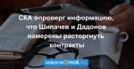 СКА опроверг информацию, что Шипачев и Дадонов намерены расторгнуть контракты
