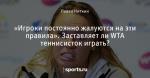 «Игроки постоянно жалуются на эти правила». Заставляет ли WTA теннисисток играть?